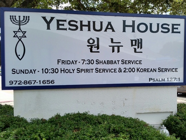 logo for Yeshua House